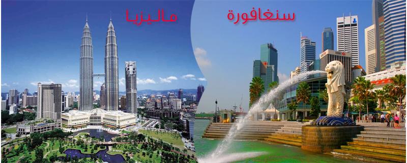 عروض سياحية ماليزيا وسنغافورة
