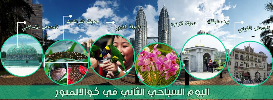 اليوم السياحي الثاني في كوالالمبور - حديقة الطيور - حديقة الفراشات - حديقة الزهور - بيت الملك - المتحف الإسلامي - المتحف القومي